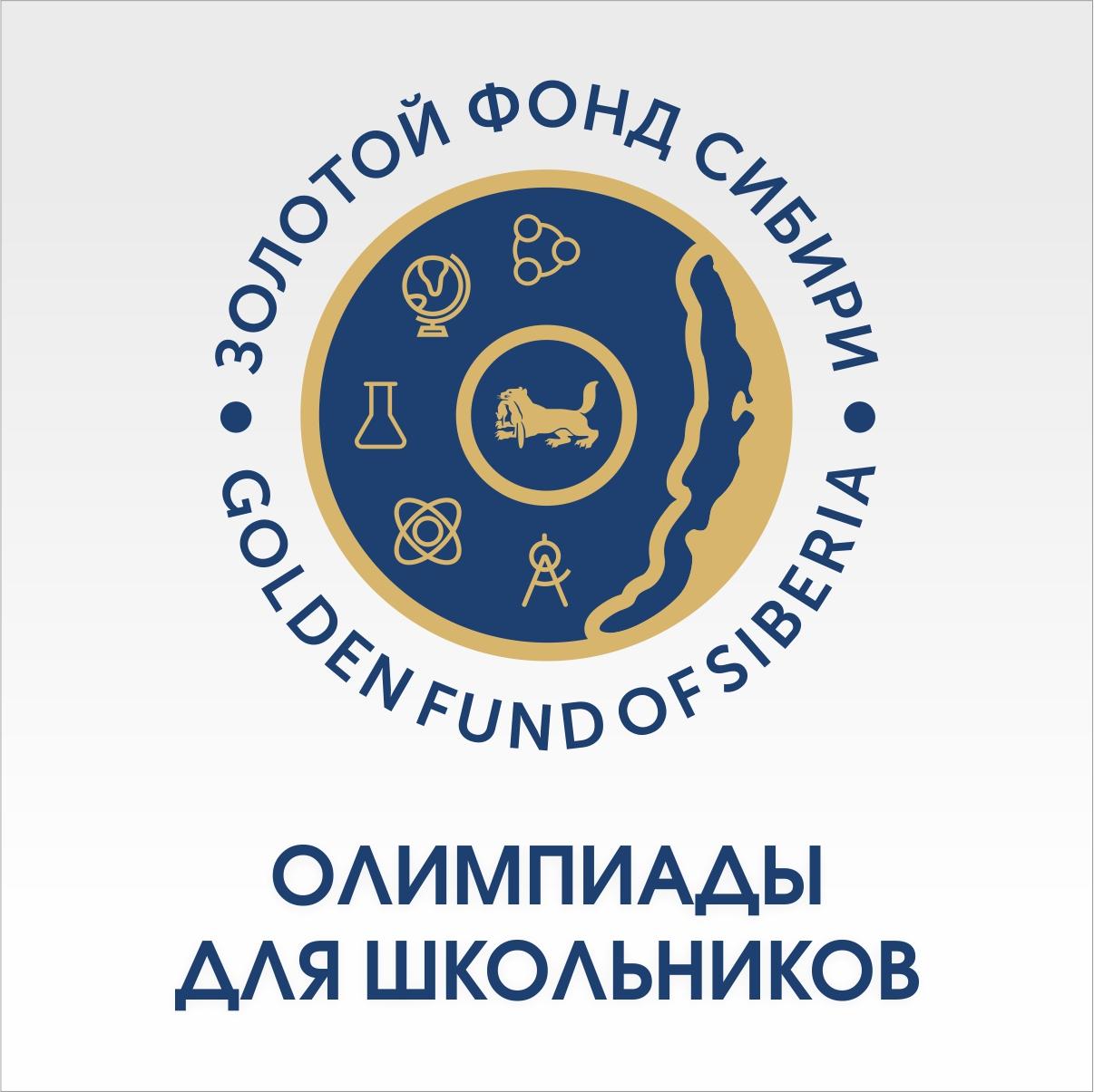 Золотой Фонд Сибири